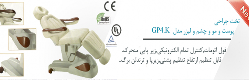 تخت-پوست-مو-و-چشم-و-لیزر-مدل-gp4-k